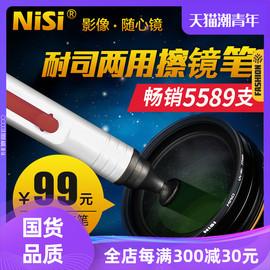 NiSi 耐司 镜头笔 数码单反相机 毛刷 保养用品 清洁笔