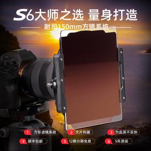 nisi耐司150mm s6支架套装方镜滤镜