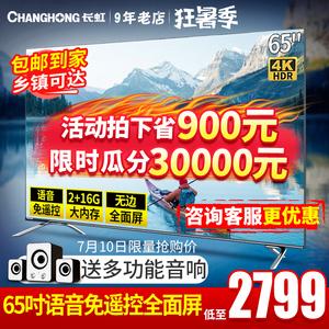 长虹65A6U 65吋4k超高清液晶电视机全面屏智能语音网络彩电55 75图片