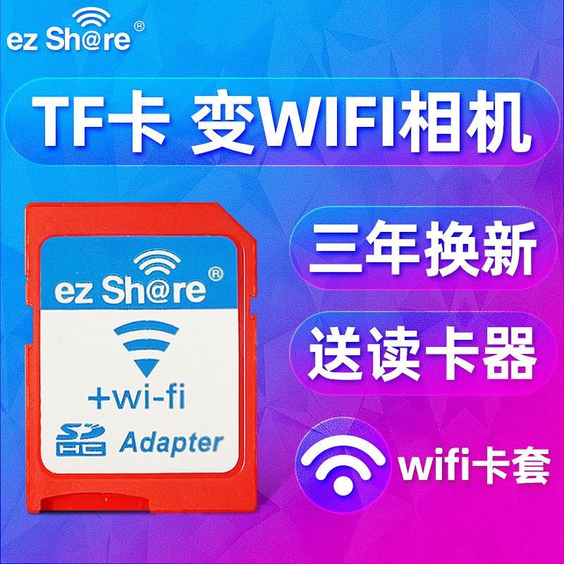 易享派WiFi适配器 卡套 转换器 TF卡转WIFI SD卡佳能尼康单反相机