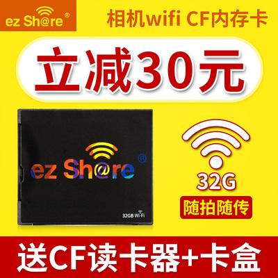 易享派wifi cf卡64g单反cf内存卡佳能5D3 5D2 7D 1D3 1D4 1DX适用尼康D700 D70S D300相机高速存储卡数码配件