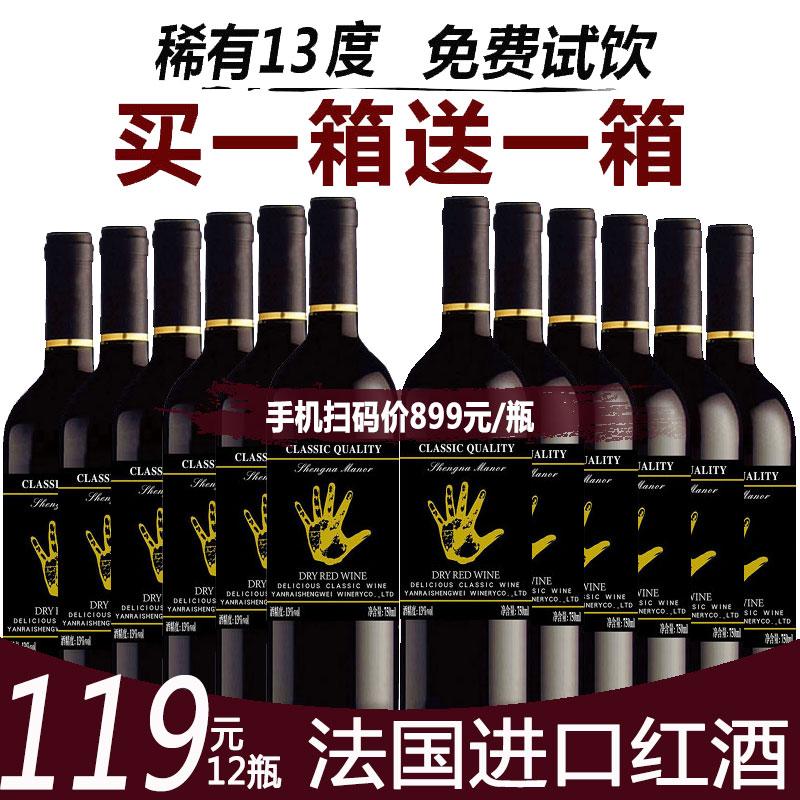盛纳 法国AOC进口红酒13度干红整箱12瓶装高档送礼葡萄酒特价包邮