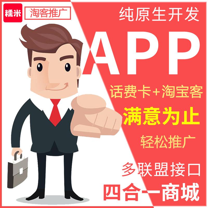 淘宝客优惠券网站升级淘口令二合一返利糯米导购淘客app搭建源码