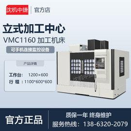 台湾配置VMC1160立式加工中心数控加工中心机床五轴加工中心厂家