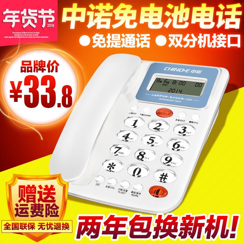 中诺W288 办公座机 家用固定电话机 商务坐机 免电池 双接口 创意