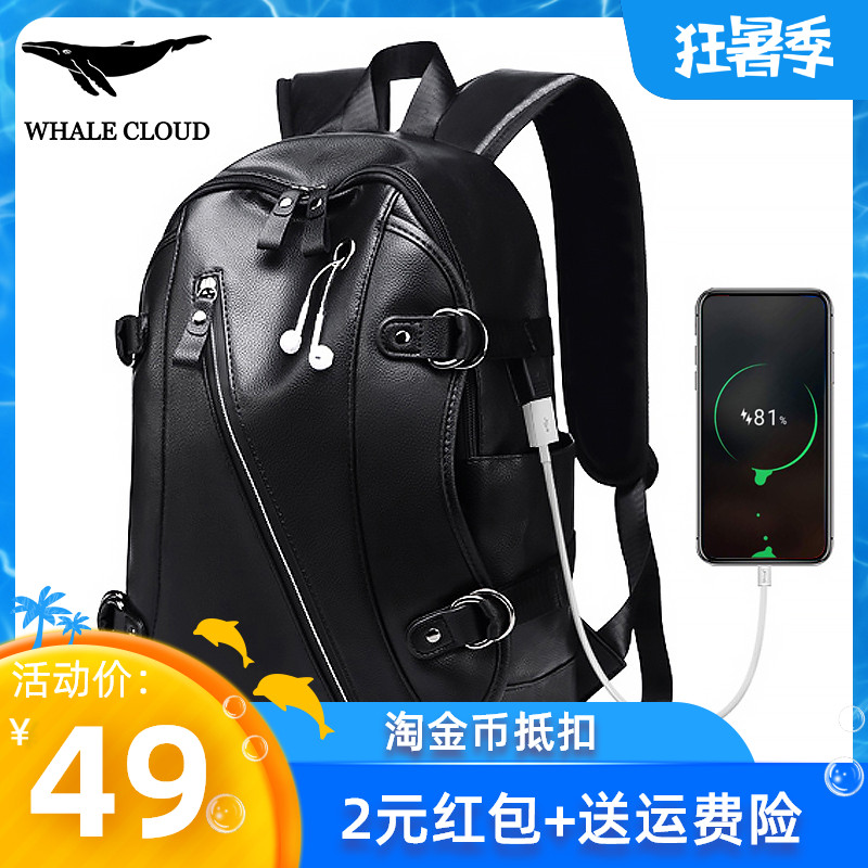 Double shoulder young mens high-quality PU leather fashion trend high-capacity student schoolbag zipper computer Street Bag Backpack