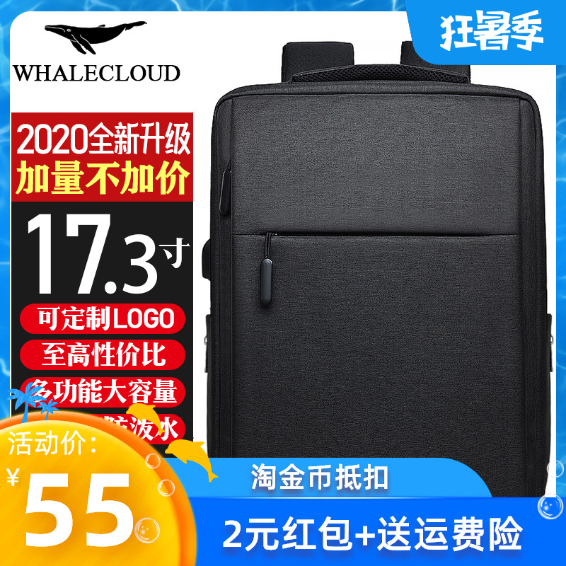 Backpack mens and womens Korean version simple large capacity urban students official documents for work, business travel filled computer schoolbag