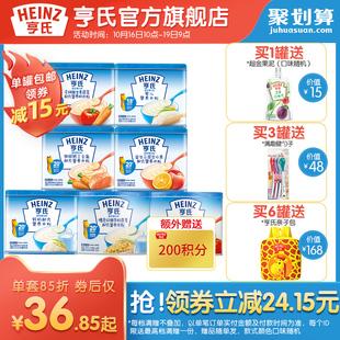 亨氏米糊米粉婴儿高铁 宝宝辅食1段6-36个月营养米粉225g罐装