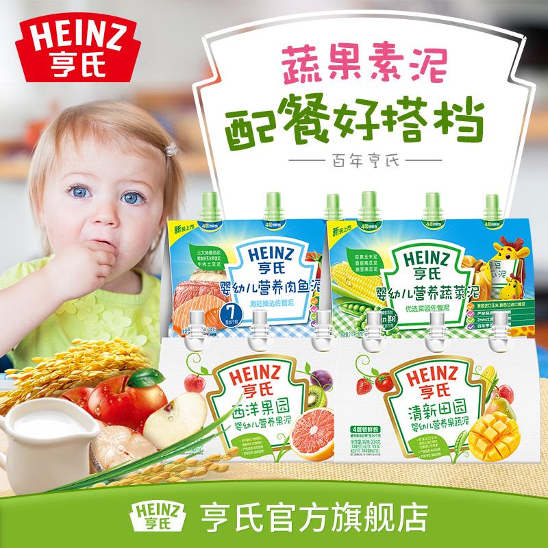 亨氏佐餐泥 婴儿辅食泥宝宝佐餐泥 儿童食品营养零食12袋母婴用品优惠券