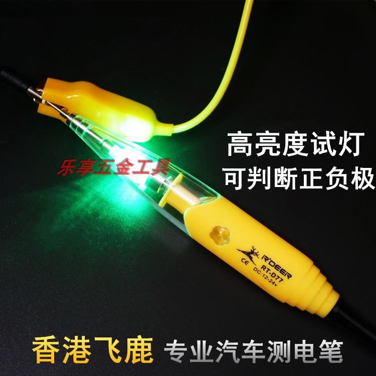[多功能汽车维修] для [电笔汽修检测] свет [纯铜测大号试] свет [电路修理12V24V]