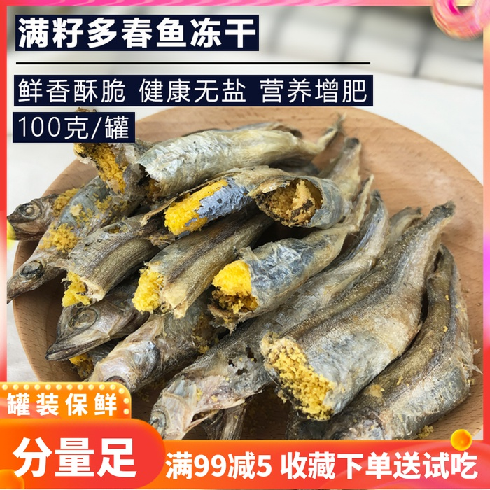 Pearls granary, big spring fish with seeds, canned cat fattening snacks, freeze-dried raw bone, meat, net red small fish