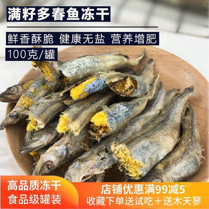 Pearls granary with seeds large spring fish canned cat fattening snacks freeze dried raw bone meat net dried red fish