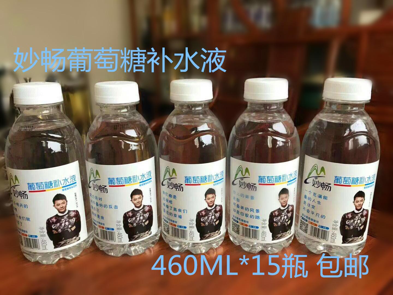 妙畅葡萄糖补水液 补水解酒 运动平衡体能饮料460ml*15瓶包邮
