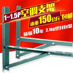 铁 空调支架外机架子组装 1.5 铁支架三角1 3P架子加厚1.5匹 安装