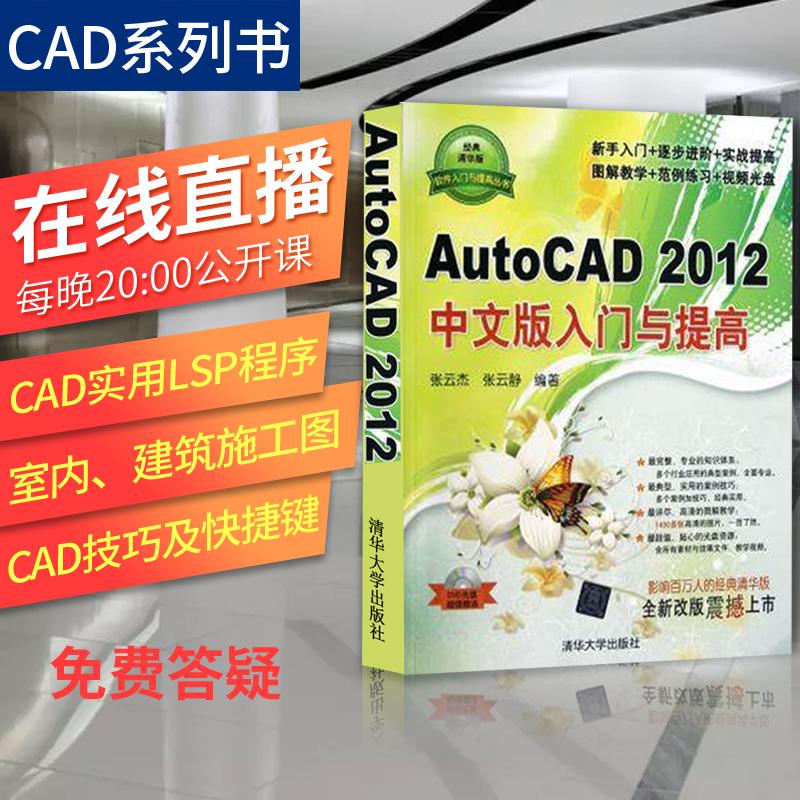 【出版社直供】AutoCAD2012中文版入门与提高 配光盘 cad教程书籍  autocad软件 cad入门教程完全自学一本通
