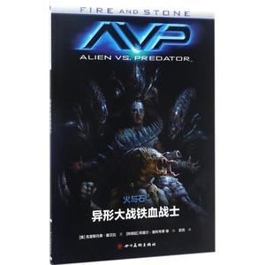 火与石(3)(异形大战铁血战士) 畅销书籍 现货漫画 正版异形大战铁血战士/火与石