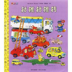 轱辘轱辘转,(美)斯凯瑞,贵州人民出版社9787221077035正版现货