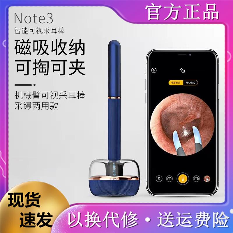 中國代購|中國批發-ibuy99|������note3|小米bebird蜂鸟智能可视镜头采耳棒掏耳器Note3高清内窥镜挖耳勺