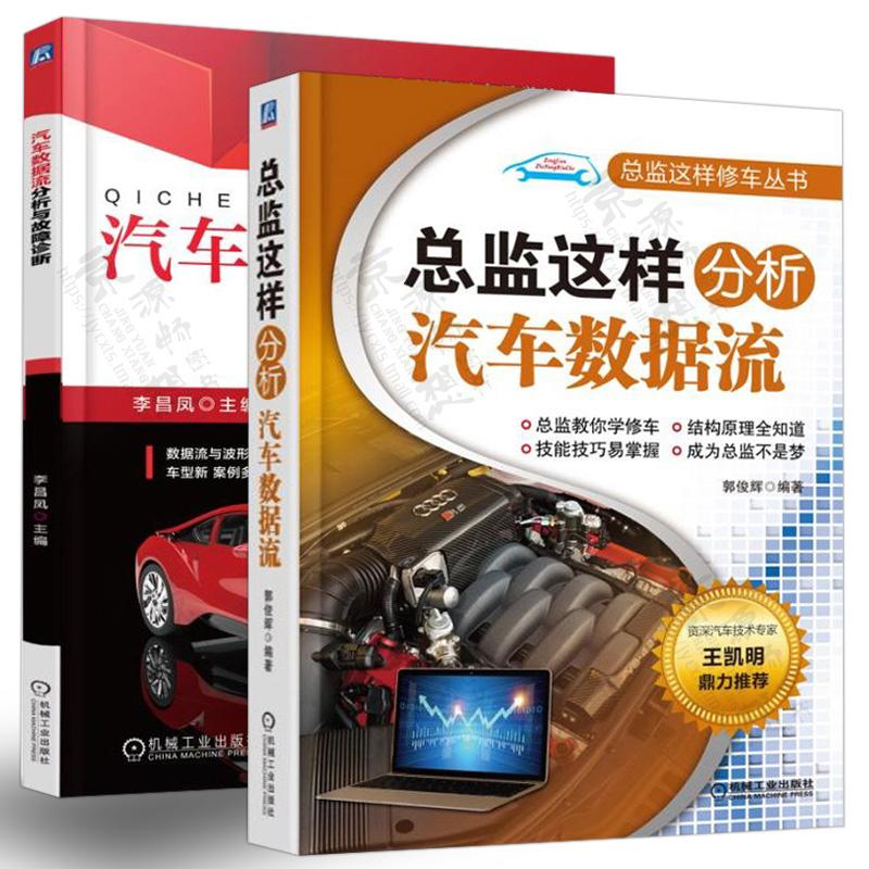 汽车数据流分析书籍 2册总监这样分析汽车数据流+汽车数据流分析与故障诊断 汽车波形与数据流分析获取方法 汽车维修资料大全书籍