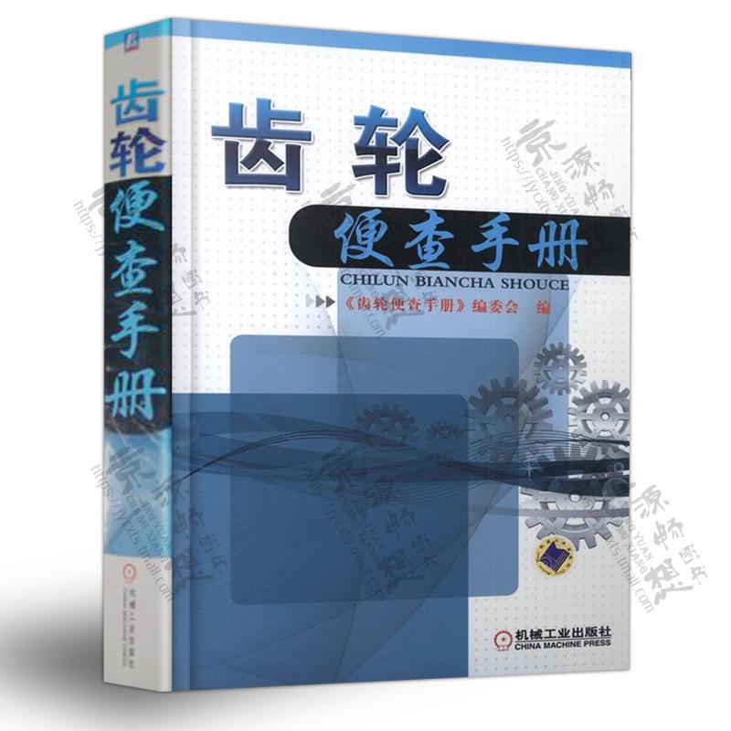 齿轮便查手册 齿轮标准规范 齿轮设计及加工基础 齿轮加工工艺数据 机械工业出版社齿轮制造加工手册 齿轮书籍