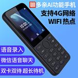 小米有品 多亲QF9全网通4G智能AI按键老年人手机备用小爱同学生机