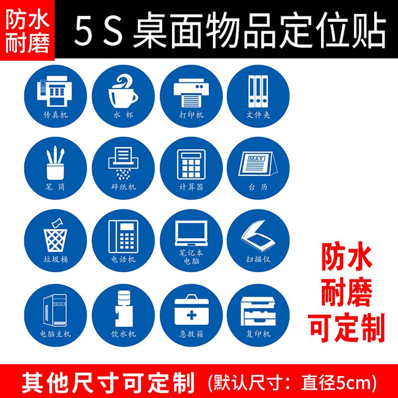 5s定位贴桌面物品定位标识胶带标签定制6s标识定位贴定置贴纸5cm
