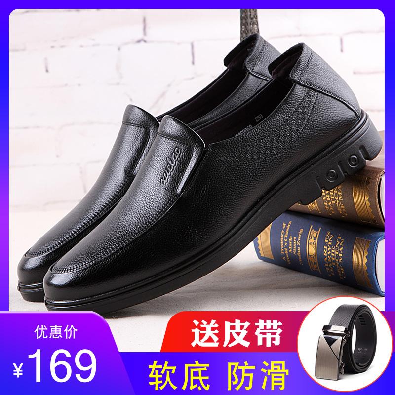 お父さんの靴の30男の人に40レジャーの50歳の中年の人の春季の老人の本革の柔らかい底の靴の誕生日の贈り物を送ります。
