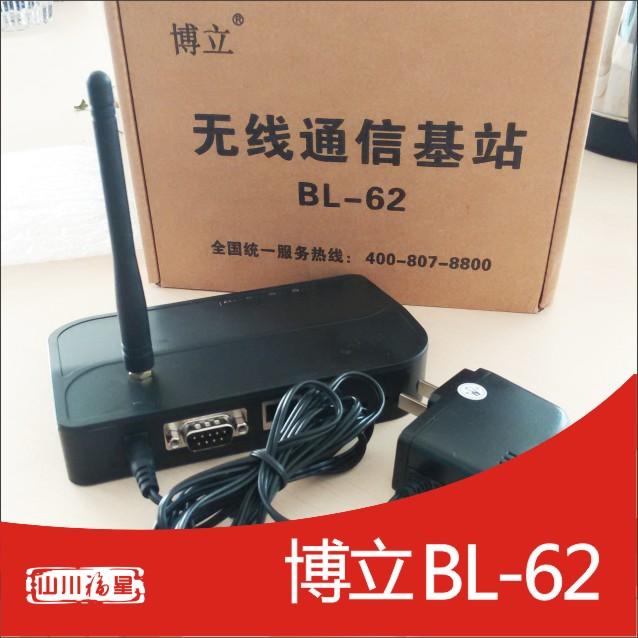博立基站BL-62取代BL-1213N基站、支持BL-09111908点菜宝基站