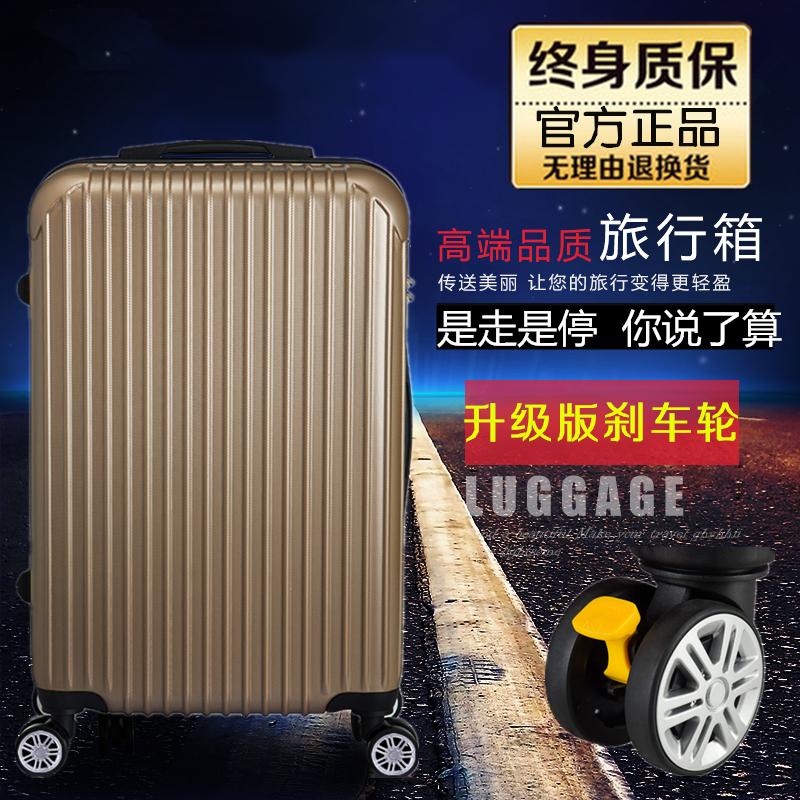 【天天特价】拉杆箱万向轮ABS男女旅行箱行李箱包登机箱子密码箱