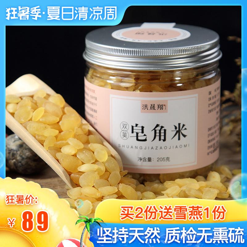 贵州皂角米 天然野生双荚雪莲子可搭云南桃胶皂角米雪燕组合205g