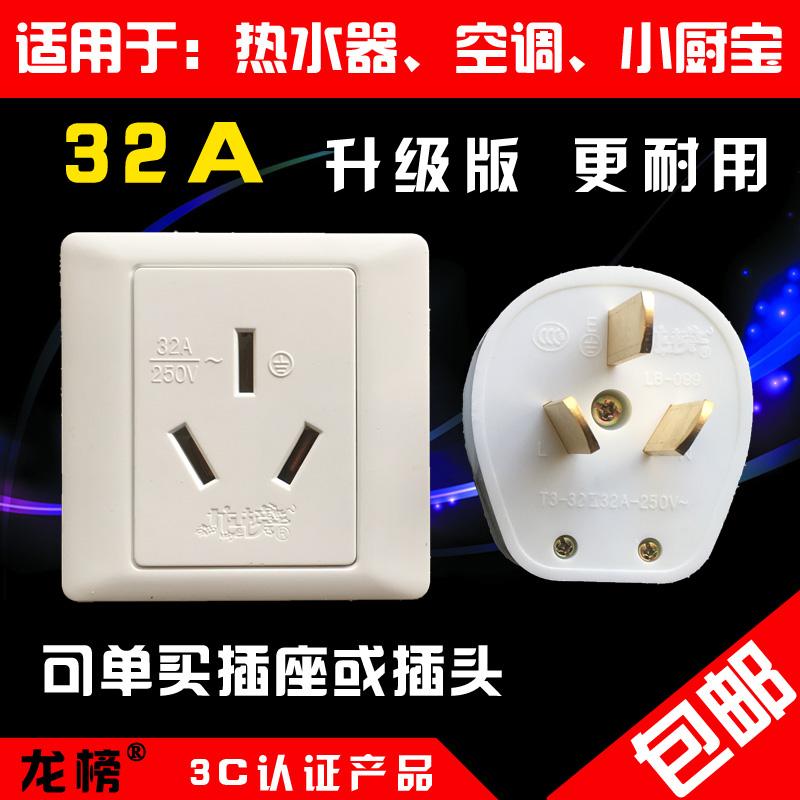 安空調插座熱水器大功率墻壁插座32型86三孔插座插頭三腳32A龍榜