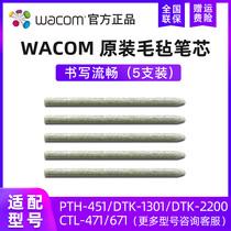WacomIntuos影拓五代ProPTH46851通用原装笔芯5支装毛毡笔芯