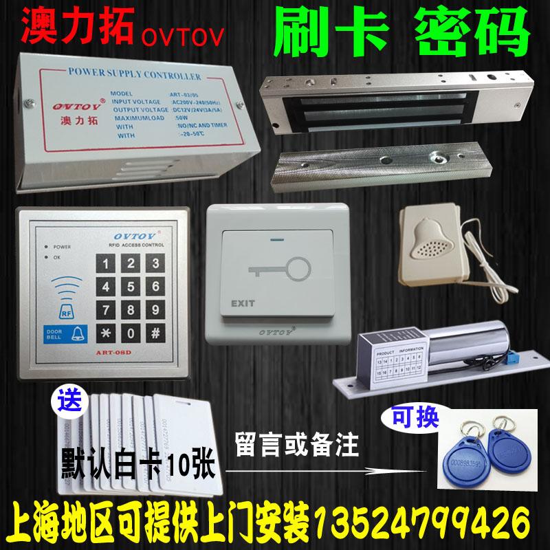 OVTOV门禁系统套装办公室玻璃门密码锁木门磁力锁整套刷卡电子锁