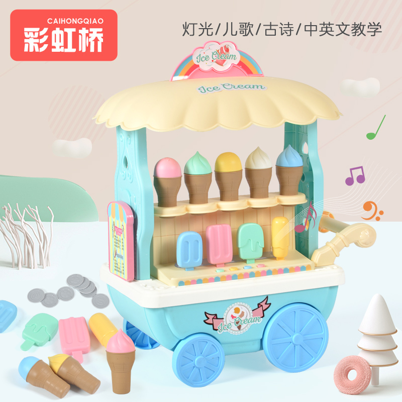 Music ice cream cart ice cream toy childrens shopping cart pass by cart set Xiao Ling ice cream girl