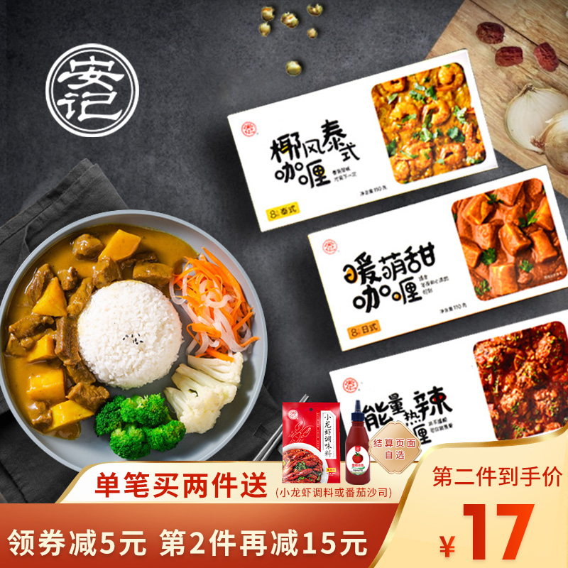 安记咖喱印泰日式咖喱块110g*3黄咖喱酱辣味速即食拌饭家用咖喱块