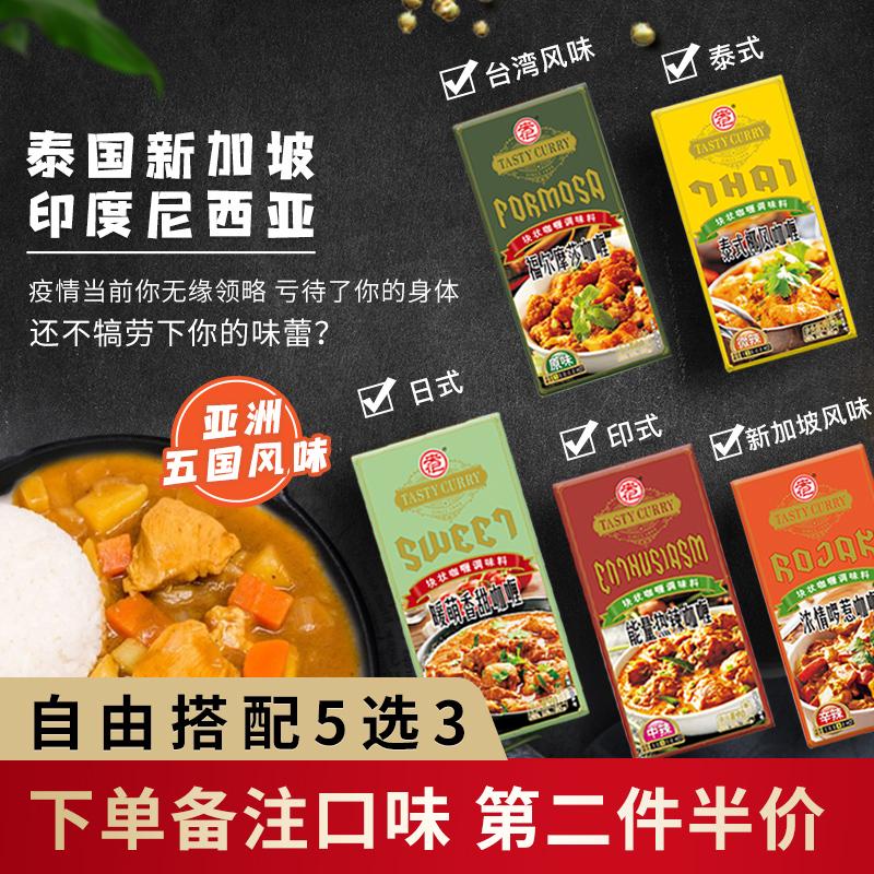 安記多國風味咖喱辣味控90g*3 黃咖喱塊調味料速食咖喱醬拌飯香辛
