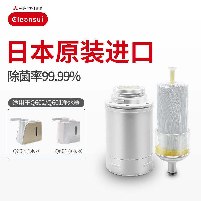 三菱净水器滤芯Q601丽阳可菱水cleansui过滤器日本原装进口QC0628