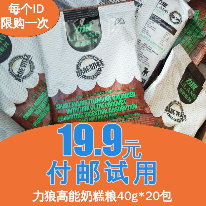 【付邮试用】力狼高能奶糕幼犬狗粮试用吃装40g*20包特价促销狗粮