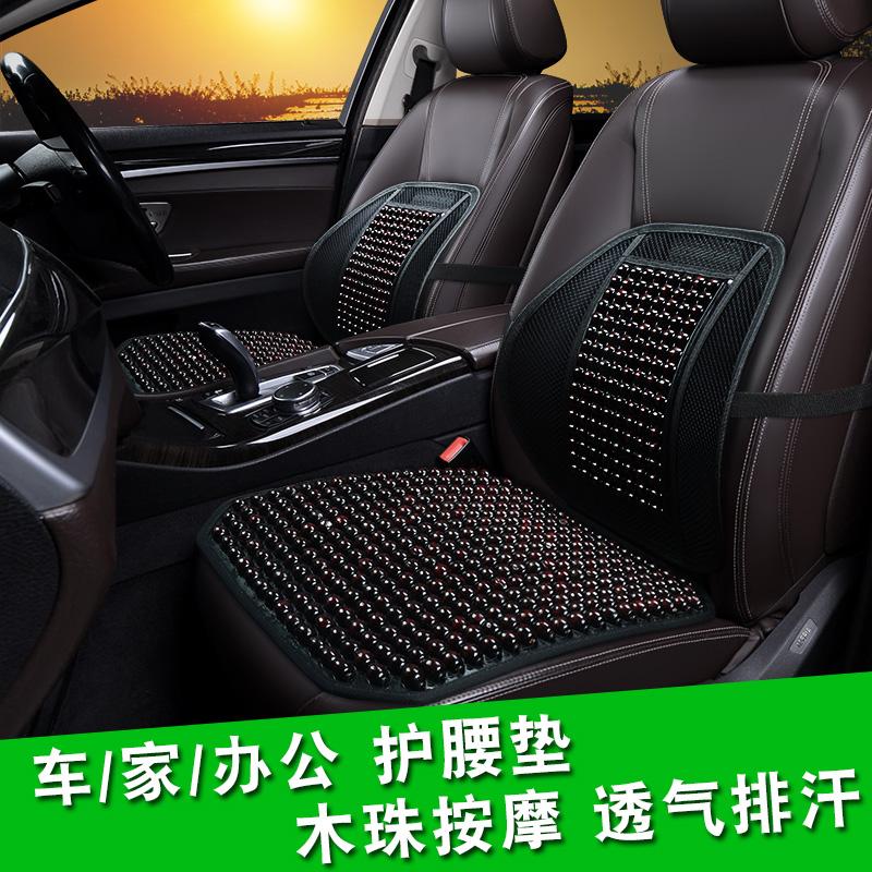 自動車の腰は夏季の背もたれにより、オフィスの椅子は網状に透かした木珠氷の糸で空気を通して腰を保護します。
