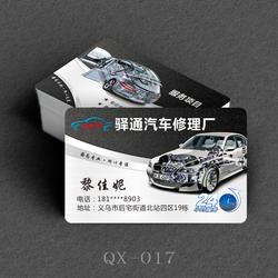 汽车名片制作汽车修理厂名片订做金拉丝名片制作塑料设计pvc防水