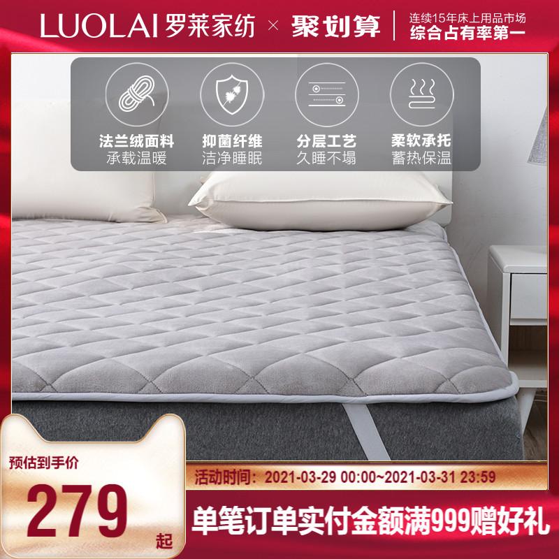 罗莱家纺床上用品单人厚双人床褥子怎么样