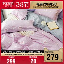 罗莱家纺床上用品全棉斜纹床单被套双人1.8m床四件套樱花猫爪BY
