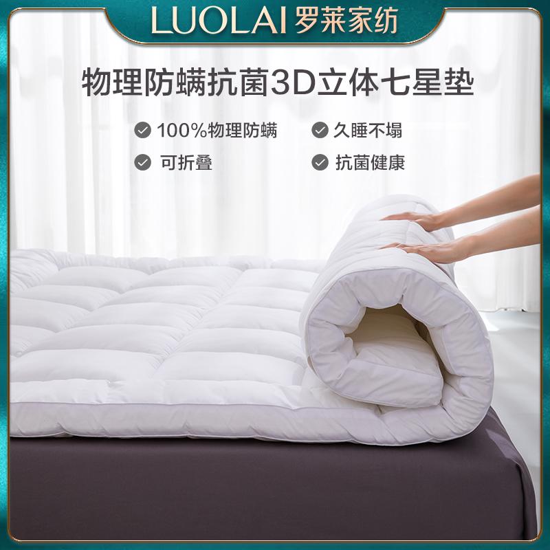 羅萊家紡床上用品學生宿舍床墊單雙人床優享多功能榻榻米床墊聚