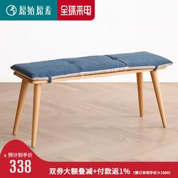 原始原素全实木长条凳1米软包凳子北欧简约客厅换鞋凳榉木长板凳
