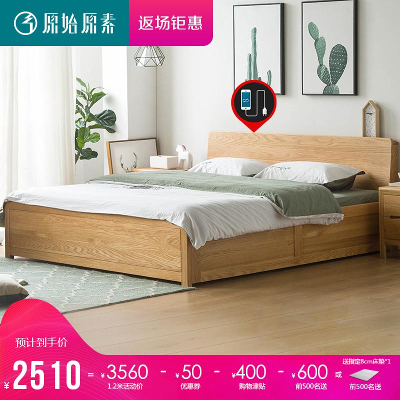 原始原素全实木床1.8米1.5双人床现代简约卧室家具橡木高箱储物床