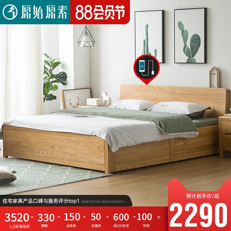 原始原素全实木床1.8米双人床北欧现代简约1.5m高箱床储物床A7011