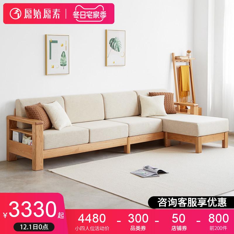 原始原素全实木沙发现代简约小户型客厅北欧新中式橡木沙发A5062