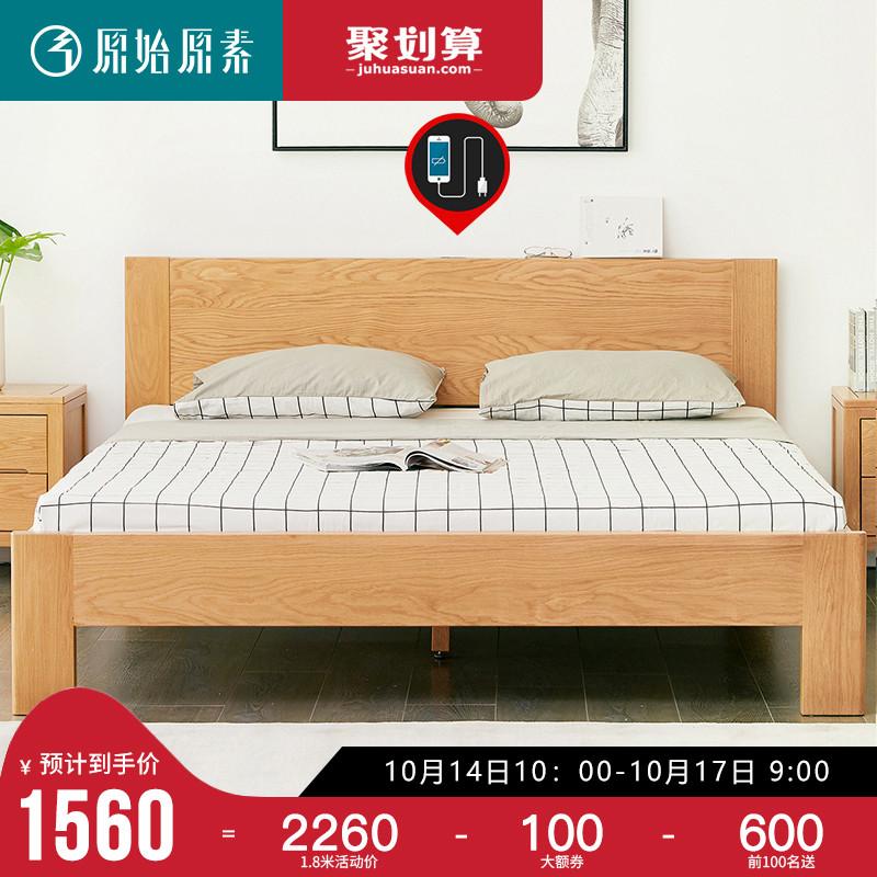 原始原素全实木床1.8米1.5橡木床北欧现代简约主卧1.2双人床A3011