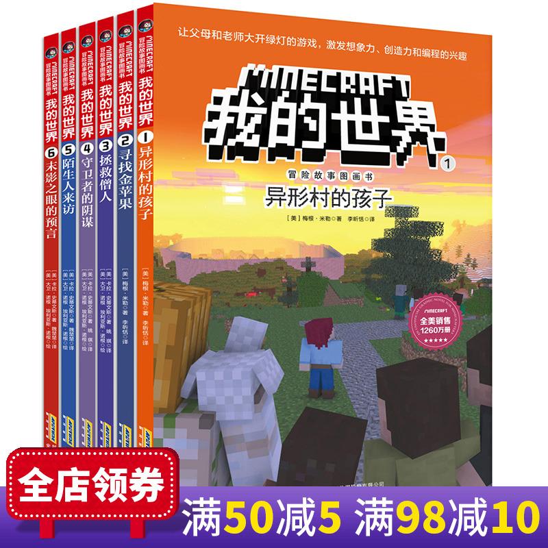不包邮我的世界书 漫画书 冒险故事图画书 第一辑全套6册 儿童思维训练书籍 乐高游戏攻