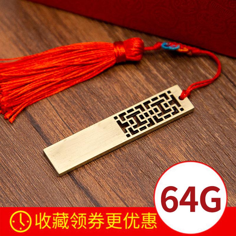 窗花64gU盘定制logo 32/16/8g中国风礼品婚庆创意礼物刻字多容量